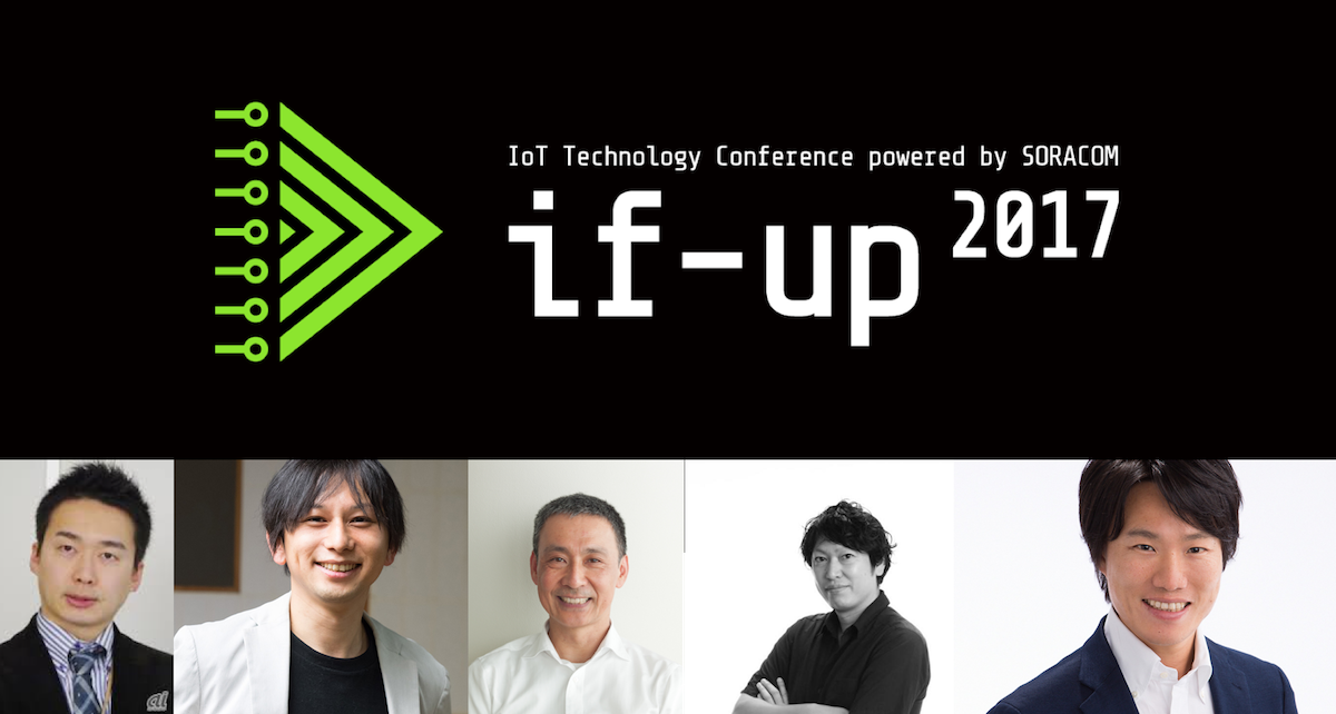 if-up2017 IoT Technology Conference