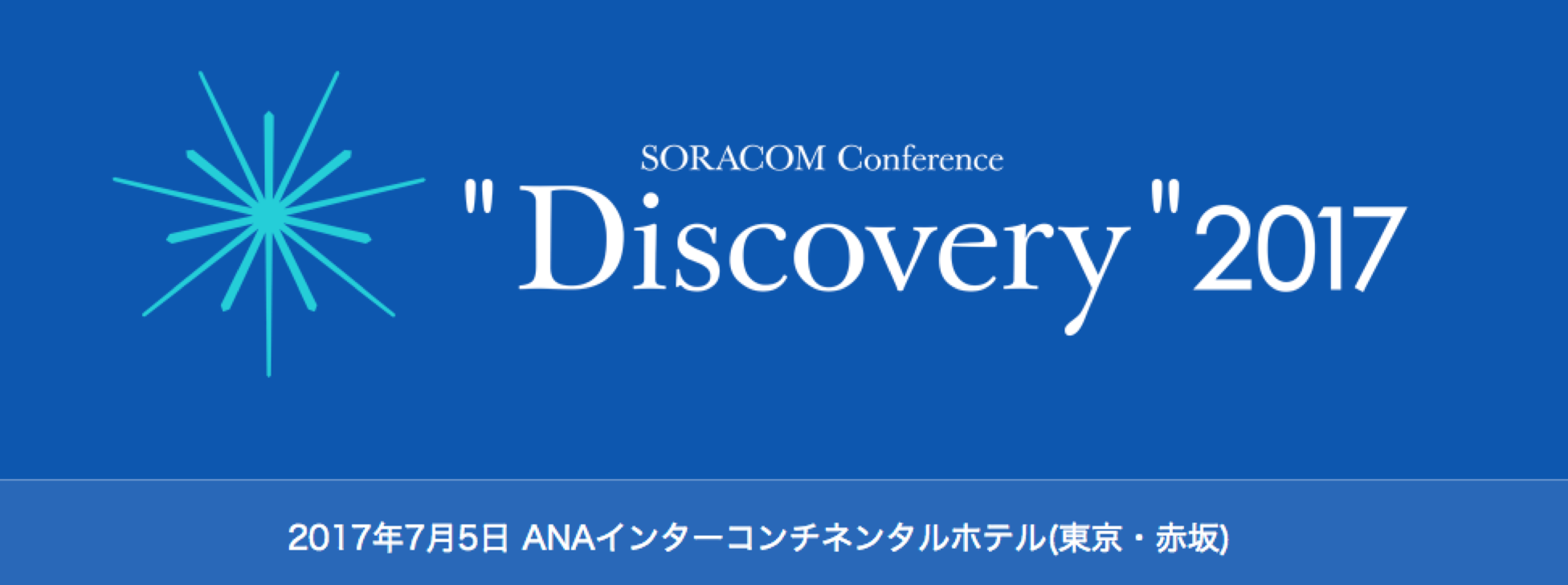 SORACOM Conference