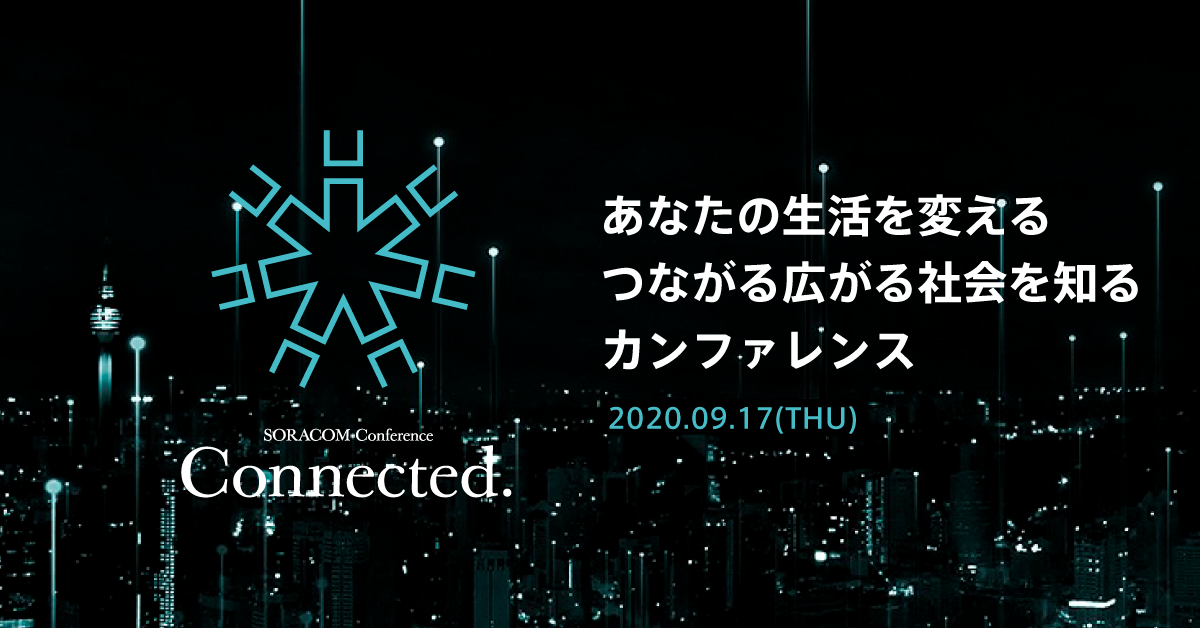 9/17開催 SORACOM Conference Connected.